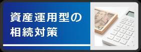 shisan_souzoku_bnr