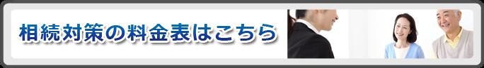 souzoku_ryoukin